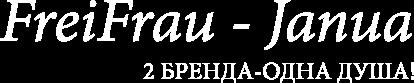 FreiFrau - Janua - 2 БРЕНДА-ОДНА ДУША!
